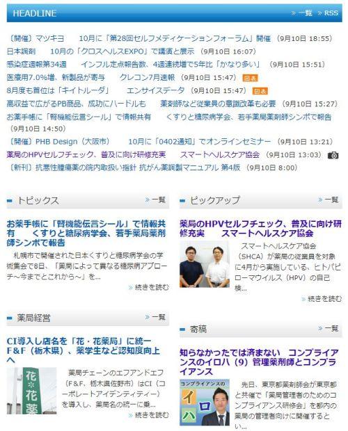 トップページ_特集
